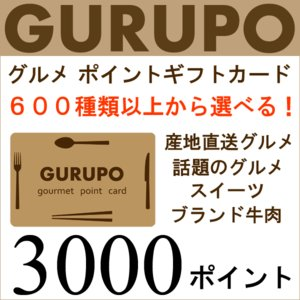 グルメ専門 ポイントギフトカード「GURUPO」 3000ポイント[カタログギフトにかわる新しいポイント交換式グルメ専門チョイスギフト][送料無料]|bishokuc