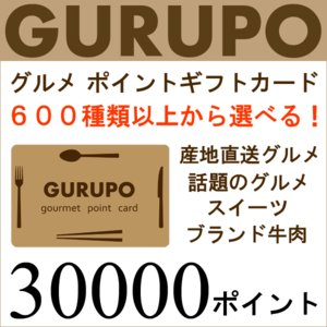 グルメ専門 ポイントギフトカード「GURUPO」 30000ポイント[カタログギフトにかわる新しいポイント交換式グルメ専門チョイスギフト][送料無料]|bishokuc