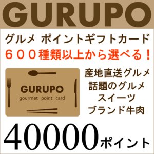 グルメ専門 ポイントギフトカード「GURUPO」 40000ポイント[カタログギフトにかわる新しいポイント交換式グルメ専門チョイスギフト][送料無料]|bishokuc
