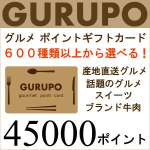 グルメ専門 ポイントギフトカード「GURUPO」 45000ポイント[カタログギフトにかわる新しいポイント交換式グルメ専門チョイスギフト][送料無料]|bishokuc