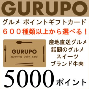 グルメ専門 ポイントギフトカード「GURUPO」 5000ポイント[カタログギフトにかわる新しいポイント交換式グルメ専門チョイスギフト][送料無料]|bishokuc