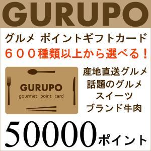 グルメ専門 ポイントギフトカード「GURUPO」 50000ポイント[カタログギフトにかわる新しいポイント交換式グルメ専門チョイスギフト][送料無料]|bishokuc
