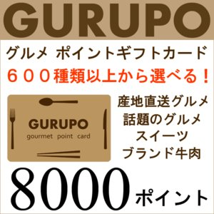 グルメ専門 ポイントギフトカード「GURUPO」 8000ポイント[カタログギフトにかわる新しいポイント交換式グルメ専門チョイスギフト][送料無料]|bishokuc