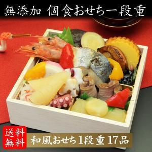 《早期ポイント7倍》おせち2019 予約 無添加 個食おせち料理 一段重(盛り付け済み・冷凍)送料無料|bishokuc