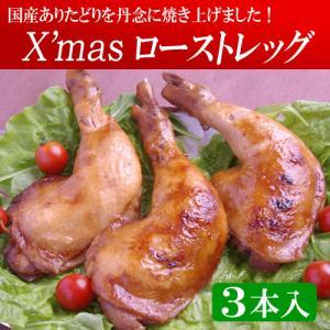 クリスマス2015 ありたどりのローストレッグ・3本入(チキン)送料無料|bishokuc