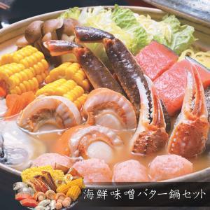 海鮮味噌バター鍋セット・北の海鮮めぐりギフト・送料無料|bishokuc