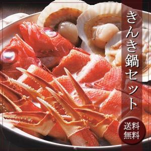 きんき鍋セット・ 北の海鮮めぐりギフト・送料無料|bishokuc