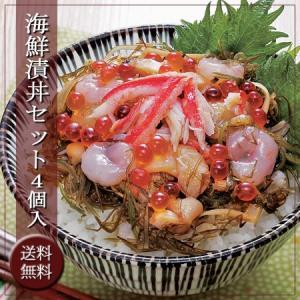 海鮮漬丼セット4個入・北の海鮮めぐりギフト・送料無料|bishokuc