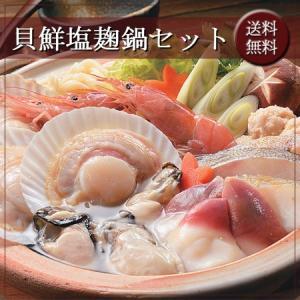 貝鮮塩麹鍋セット・北の海鮮めぐりギフト・送料無料|bishokuc