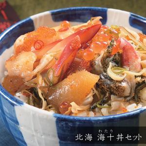 北海 海十丼(わたり丼)セット・北の海鮮めぐりギフト・送料無料|bishokuc