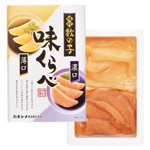 味付数の子 味くらべ・北の海鮮めぐりギフト・送料無料|bishokuc