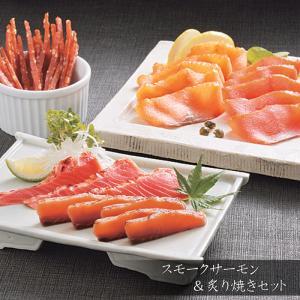 スモークサーモン&炙り焼きセット・北の海鮮めぐりギフト・送料無料|bishokuc