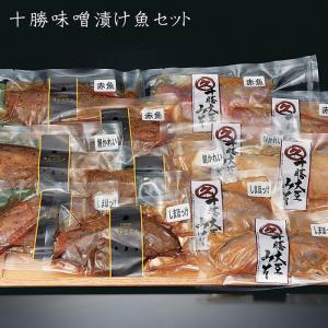 【お歳暮ギフト2018にも!】十勝味噌漬け魚セット・北の海鮮めぐりギフト・送料無料|bishokuc
