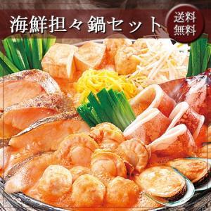 海鮮担々鍋セット・北の海鮮めぐりギフト・送料無料|bishokuc