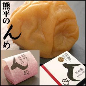 熊平の梅(梅干) んめ うす塩味6粒入|bishokuc