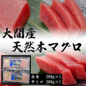 大間産「天然本マグロ」赤身200g・中トロ200gセット・送料無料|bishokuc