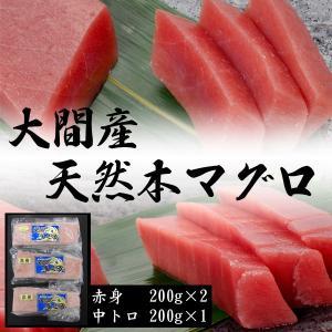 大間産「天然本マグロ」赤身200g×2・中トロ200gセット・送料無料|bishokuc