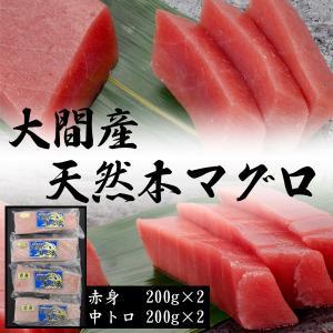 大間産「天然本マグロ」赤身200g×2・中トロ200g×2セット・送料無料|bishokuc