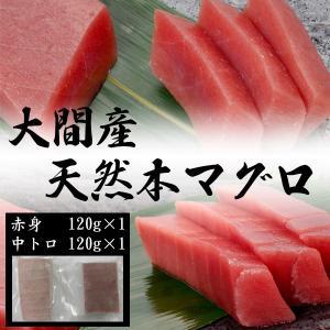 大間産「天然本マグロ」赤身120g・中トロ120gセット・送料無料|bishokuc