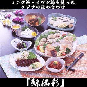 鯨満彩・送料無料|bishokuc