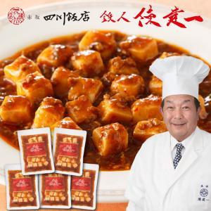お歳暮 ギフトにも 「赤坂四川飯店」鉄人 陳建一 麻婆豆腐5食セット [冷凍][送料無料]|bishokuc