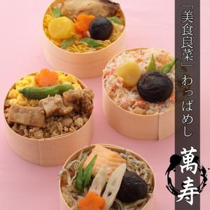 「美食良菜」わっぱめしシリーズ 萬寿 [送料無料]|bishokuc