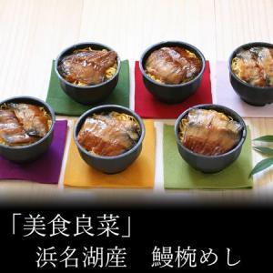 「美食良菜」浜名湖産 鰻椀めし [送料無料]|bishokuc