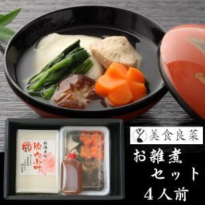 「美食良菜」お雑煮セット(4人前)[送料無料]|bishokuc