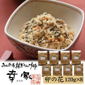 永平寺ごま豆腐の郷「幸家」 卯の花120g×8(おからのヘルシーお惣菜)|bishokuc