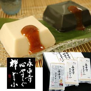 永平寺 ごま豆腐 3本セット・ギフトセット(健康 ヘルシー) (ギフト 贈り物 贈答)|bishokuc