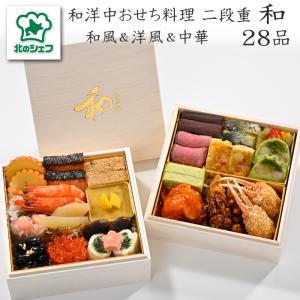おせち料理 おせち 2018 予約 北海道「北のシェフ」和風おせち料理 和 二段重・盛り付け済み・冷凍・送料無料|bishokuc