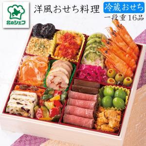 《早期ポイント8倍》おせち料理 洋風おせち 2019 冷蔵おせち 予約 北海道「北のシェフ」一段重(特大8寸)・盛り付け済み・冷蔵・送料無料|bishokuc