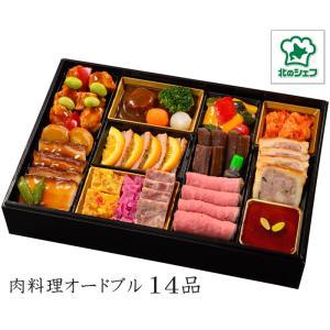 《早期ポイント8倍》おせち料理 洋風おせち 2019 予約 北海道「北のシェフ」肉料理オードブル 一段重・盛り付け済み・冷凍・送料込|bishokuc