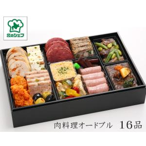 《11/27 AM9:59まで早期ポイント5倍!》おせち2018 予約 北海道「北のシェフ」洋風おせち料理 肉料理オードブル 一段重・盛り付け済み・冷凍・送料込|bishokuc