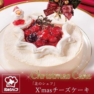 ★クリスマスケーキ予約2018★北のシェフ」X'masチーズケーキ[送料無料]|bishokuc