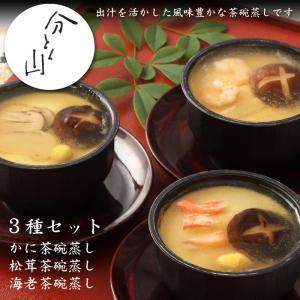 【お中元ギフト2018にも!】「分とく山」茶碗蒸し 3種セット【送料無料】|bishokuc