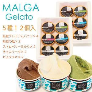 マルガーのジェラート12個セット(能登プレミアムバニラ4、能登の塩2、ストロベリーミルク2、チョコラータ2、ピスタチオ2)【送料込】|bishokuc
