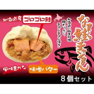 北海道「北のシェフ」なまら鮭チャンまん 8個セット(冷凍)(鮭のチャンチャン焼きまん)送料込|bishokuc