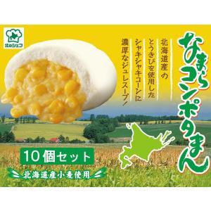 北海道「北のシェフ」なまらコンポタまん 10個セット(冷凍)(コーンポタージュスープまん)送料込|bishokuc