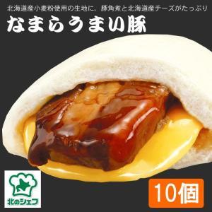 北海道「北のシェフ」なまらうまい豚 10個セット(冷凍)(豚の角煮とチーズまん)送料込|bishokuc