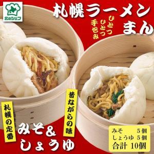 北海道「北のシェフ」札幌ラーメンまん(醤油&味噌)セット 各5個・合計10個セット(冷凍)送料込|bishokuc