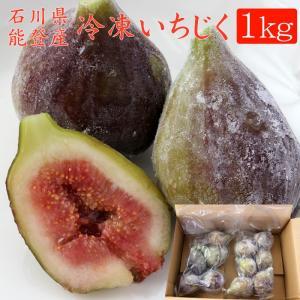 石川県能登産 冷凍いちじく(イチジク)1kg 送料無料|bishokuc