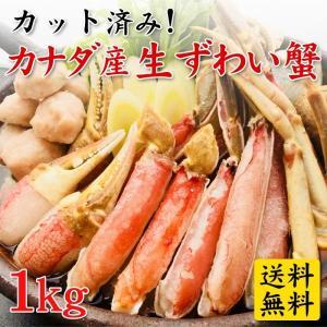 ズワイガニ【お歳暮ギフト2017にも!】カナダ産・生ずわい蟹(カット済み・冷凍)1kg【送料無料】|bishokuc