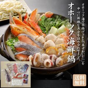 【お中元ギフト2018にも!】オホーツク海鮮鍋セット[送料無料]|bishokuc