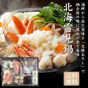 北海雪見鍋セット[送料無料]|bishokuc
