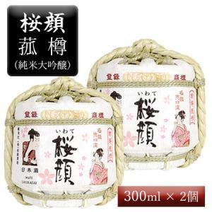 【桜顔】菰樽(純米大吟醸)300mlx2[日本酒・樽酒]|bishokuc