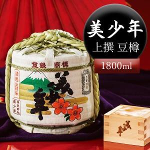 【美少年】上撰 豆樽 1800ml[日本酒・樽酒]|bishokuc