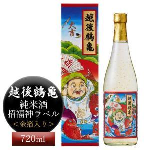 【越後鶴亀】純米酒 招福神ラベル<金箔入り> 720ml[日本酒]|bishokuc