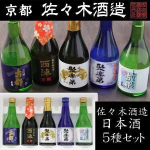 京都 佐々木酒造 日本酒  お正月限定・飲み比べ5種セット|bishokuc