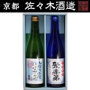 京都 佐々木酒造 日本酒  聚楽第 吟醸あらばしり&古都 し...